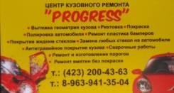 Кузовщик-маляр. Центр кузовного ремонта Прогресс. Улица Бородинская 28а стр. 1