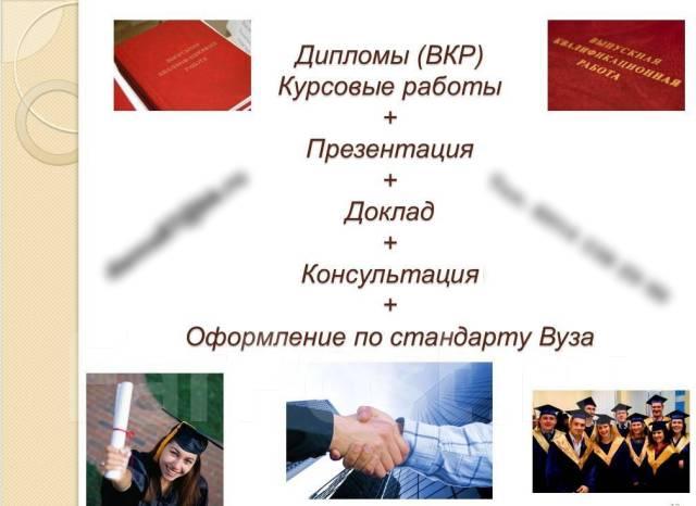 Помощь в написании диплома курсовых работ Помощь в обучении в  Помощь в написании диплома курсовых работ