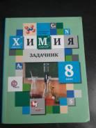 Задачники, решебники по химии. Класс: 8 класс