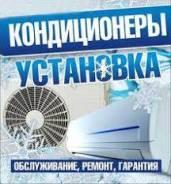 Установка кондиционеров и бытовой техники в НГО, в Партизанском районе,