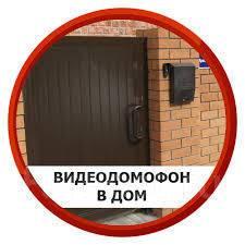 Установка видеонаблюдения и видеодомофонов, СКУД