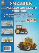 Книга ПДД для водителей тракторов Категории B,C,D.