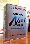 Honda Ultra Next. Вязкость 0w7,5, синтетическое