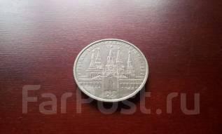 СССР. Юбилейный 1 рубль 1978 г. Олимпиада. Кремль.