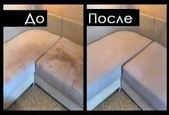 Химчистка от 500 рублей