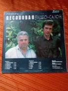 Пластинка Лесоповал 1992г