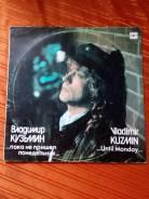 Пластинка Владимир Кузьмин 1986г.