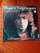 Пластинка Владимир Кузьмин 1987г.