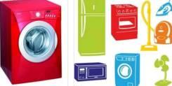 Бесплатно вывезем, Холодильник, Печку, Кухню, Стиральную машинку, Диван!