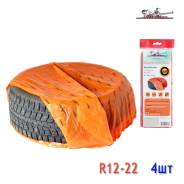 Мешки для колес R12-22, комплект 4шт (115х115см) AO-PWC-15-02 airline AO-PWC-15-02 в наличии