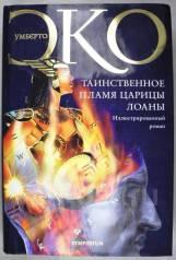 "Книга. ""Таинственное пламя царицы Лоаны"" Умберто Эко."