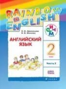 Английский язык. Класс: 2 класс