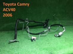 Трубка кондиционера. Toyota Aurion, ACV40 Toyota Camry, ACV40 Toyota Camry / Aurion, ACV40