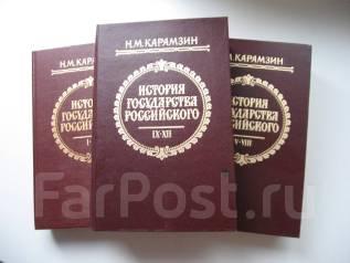 """Карамзин. """"История государства российского"""""""