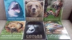 Набор книг о животных 12 книг+1