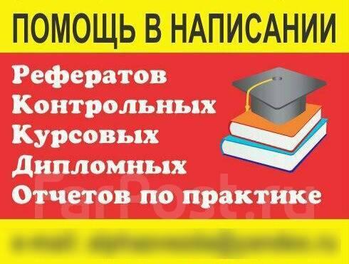 Дипломные курсовые контрольные работы рефераты Антиплагиат  Дипломные курсовые контрольные работы рефераты Антиплагиат Тесты во Владивостоке
