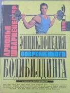 Книга Энциклопедия современного бодибилдинга Арнольд Шварценеггер