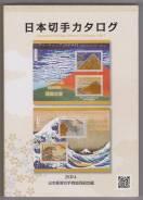 Каталог почтовых марок Японии 2017 новый