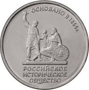 5 рублей 2016 г. 150 лет Российскому историческому обществу.