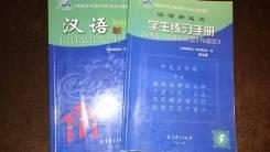 Рабочие тетради по китайскому языку. Класс: 5 класс