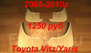 Брызговики. Toyota Yaris, KSP90, NCP91, SCP90 Toyota Vitz, KSP90, NCP91, NCP95, SCP90