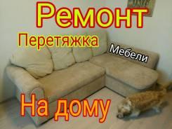 Ремонт Перетяжка Дивана, Кресла, Кровати