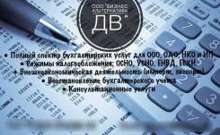 Бухгалтерские услуги для юридических лиц и ИП во Владивостоке