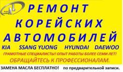Ремонт корейских авто Ремонт и замена топливной аппаратуры common rail