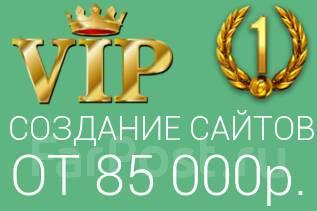 Создание сайтов Премиум уровня от 85 000р., бесплатная консультация!