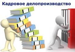 "Бухгалтер. ООО ""Консалтинг"". Дальпресс"