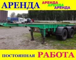 Schmitz. Контейнеровоз Чмзап 20фут, постоянная работа. Аренда, 25 000 кг.