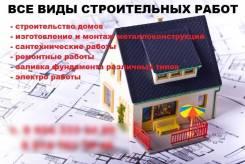 Строительные и ремонтные работы любой сложности