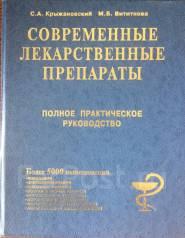 Медицина | Современные Лекарственные Препараты С. А. Крыжановский