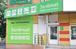 Покупайте ноутбуки/ телефоны/ планшеты/ фотоаппараты В Зелёном!