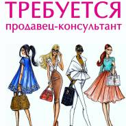 Продавец-консультант. ИП Климова ИМ. Торговый центр Малый ГУМ