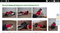 Подушку для беременных. 70