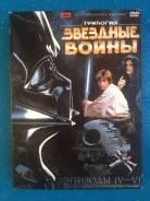 """Коллекционное издание """"Звёздные Войны"""" IV, V, VI эпизоды"""