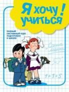 Книга Я хочу учиться