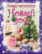 """Книга """"Когда наступит новый год"""""""