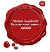 Тайный покупатель. ИП Прохоренко