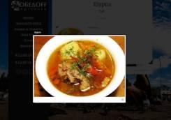 Продам Для вашего кафе/ресторана в Арсеньеве или пригороде