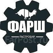 "Повар. ООО ""Фарш"". Центр Хабаровска"