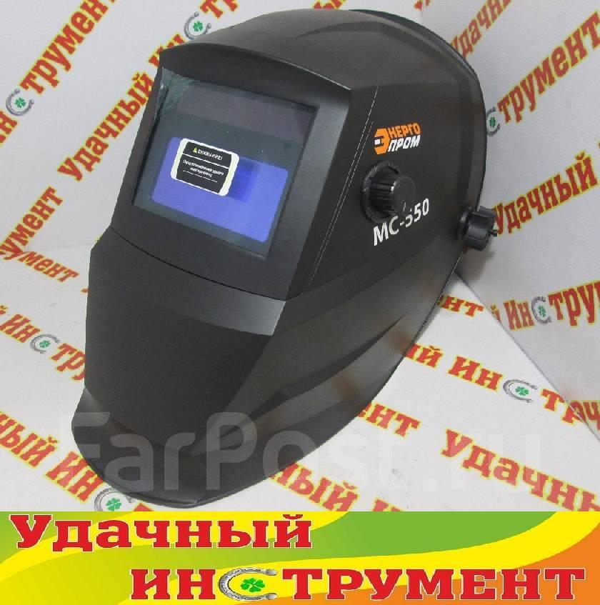 купить маску сварщика хамелеон энергопром мс 430