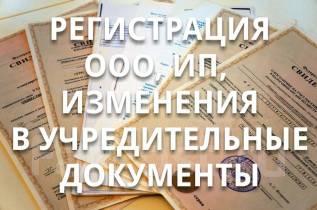 Изменения в ООО: смена учредителя, директора, юр. адреса, оквэд и др.