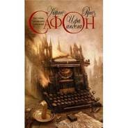"""Книга: """"Игра ангела"""" - Карлос Сафон."""