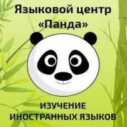 Китайский язык с преподавателем из Китая в г. Находка!