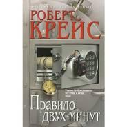 """Книга. """"Правило двух минут"""" Роберт Крейс."""