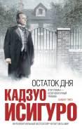 """Книга. """"Остаток дня"""" Кадзуо Исигуро."""
