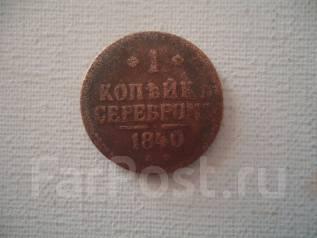 Продам или обменяю 1 копейку Николая 1, 1840г.