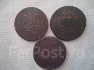 Продам или обменяю 1 копейка Николай 1, 1840,41,43. Оптом.